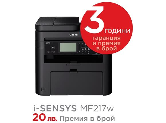 Мултифункционално у-во Canon i-SENSYS MF217W Printer/Scanner/Copier/Fax