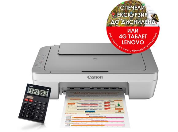 Мултифункционално у-во Canon PIXMA MG2450 Printer/Scanner/Copier + Canon AS-120
