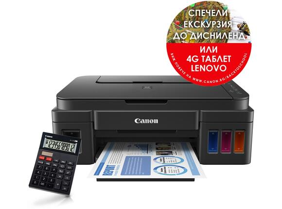 Мултифункционално у-во Canon PIXMA G2400 Printer/Scanner/Copier + Canon AS-120