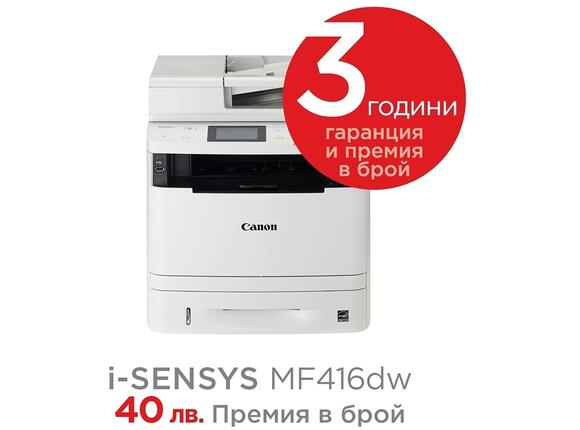 Мултифункционално у-во Canon i-SENSYS MF416dw Printer/Scanner/Copier/Fax