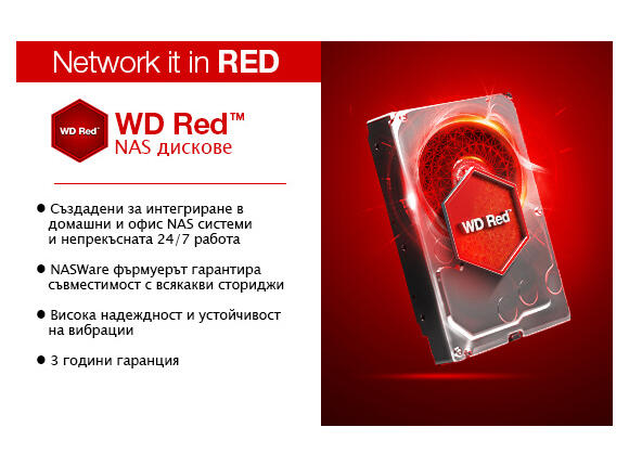 Твърд диск HDD 2TB SATAIII WD Red 64MB for NAS (3 years warranty) - 2